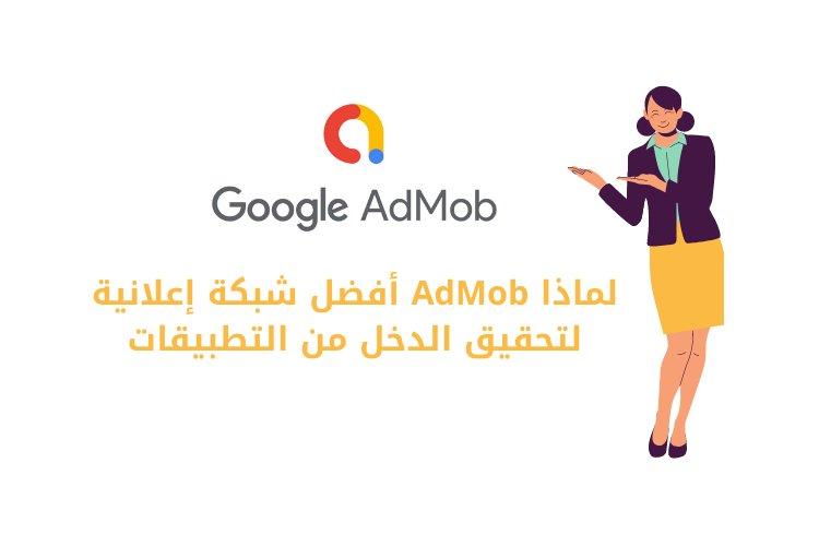 5 أسباب تجعل AdMob أفضل شبكة إعلانية لتحقيق الدخل من التطبيقات