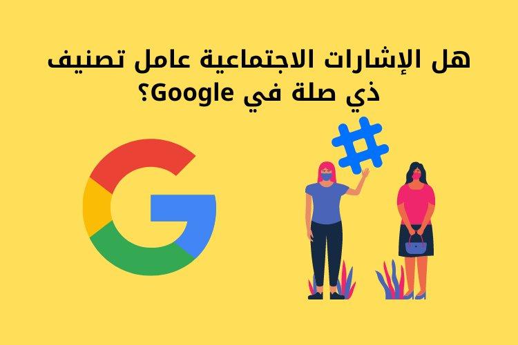 هل الإشارات الاجتماعية عامل تصنيف ذي صلة في Google؟