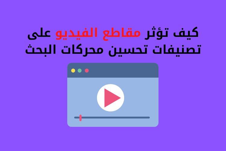 كيف تؤثر مقاطع الفيديو على تصنيفات تحسين محركات البحث