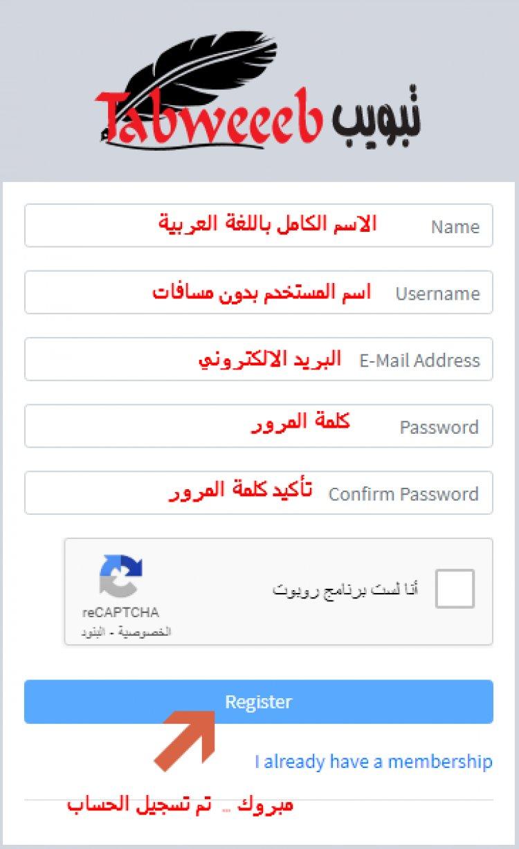 tabweeeb register