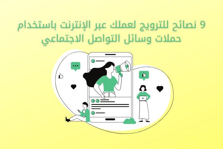 9 نصائح للترويج لعملك عبر الإنترنت باستخدام حملات وسائل التواصل الاجتماعي