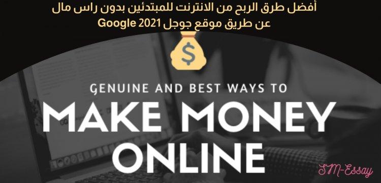 كيفية الربح من الإنترنت بدون رأس مال والعمل من المنزل عن طريق موقع جوجل    2021 Google