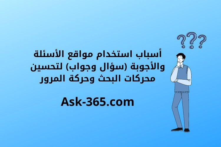 أسباب استخدام مواقع الأسئلة والأجوبة (سؤال وجواب) لتحسين محركات البحث وحركة المرور