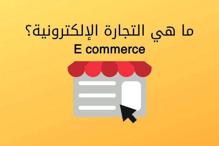 ما هي التجارة الإلكترونية | Ecommerce ؟