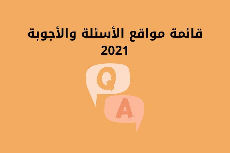 قائمة مواقع الأسئلة والأجوبة 2021