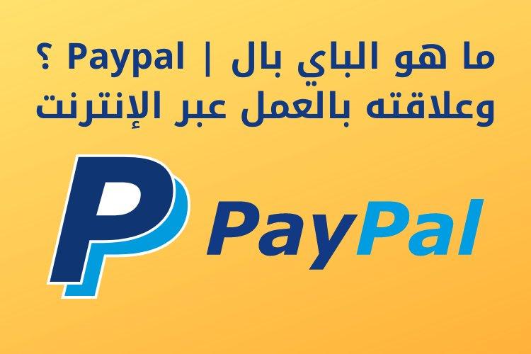 ما هو الباي بال | Paypal ؟ وعلاقته بالعمل عبر الإنترنت