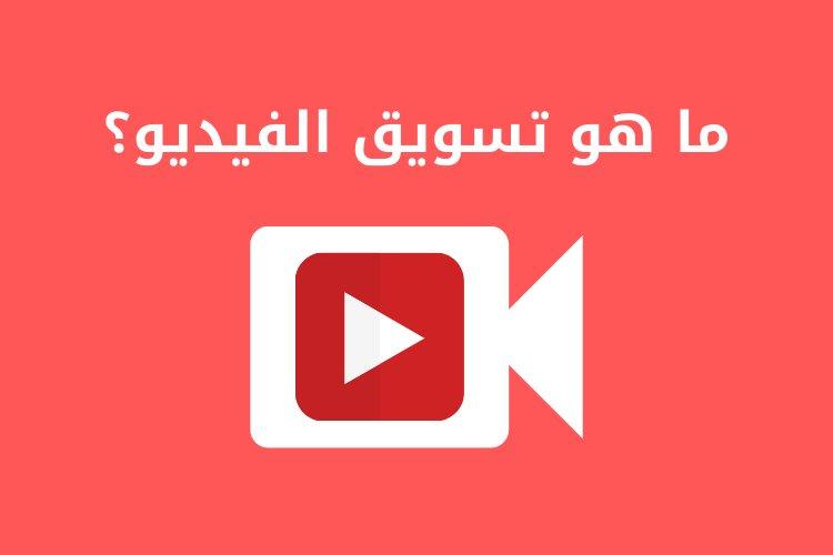 ما هو تسويق الفيديو؟