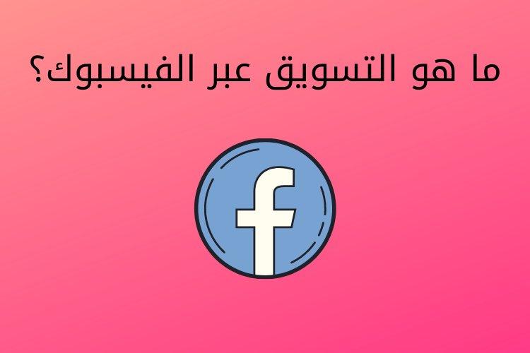 ما هو التسويق عبر الفيسبوك؟