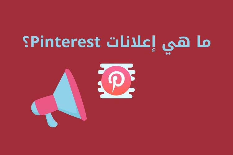 ما هي إعلانات Pinterest؟ الدليل النهائي للدبابيس التي يتم الترويج لها