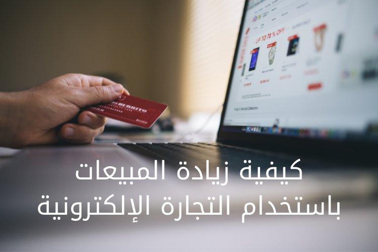 كيفية زيادة المبيعات باستخدام التجارة الإلكترونية