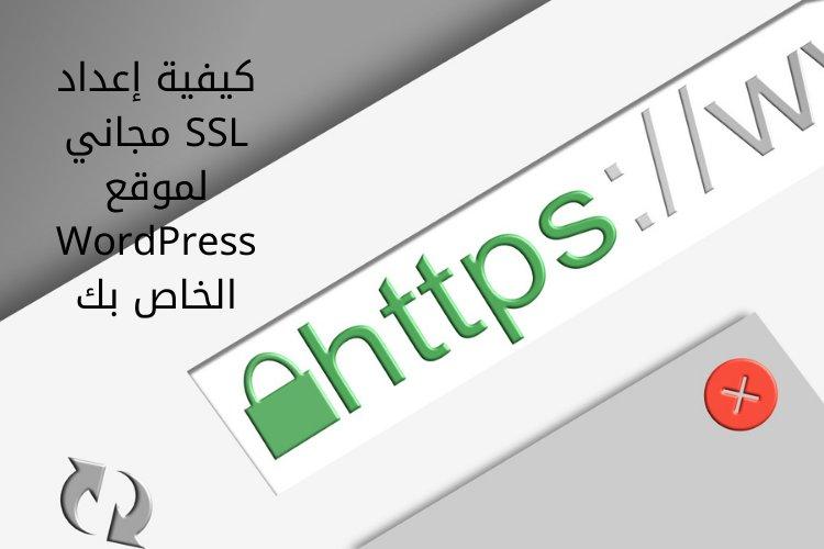 كيفية إعداد SSL مجاني لموقع WordPress الخاص بك