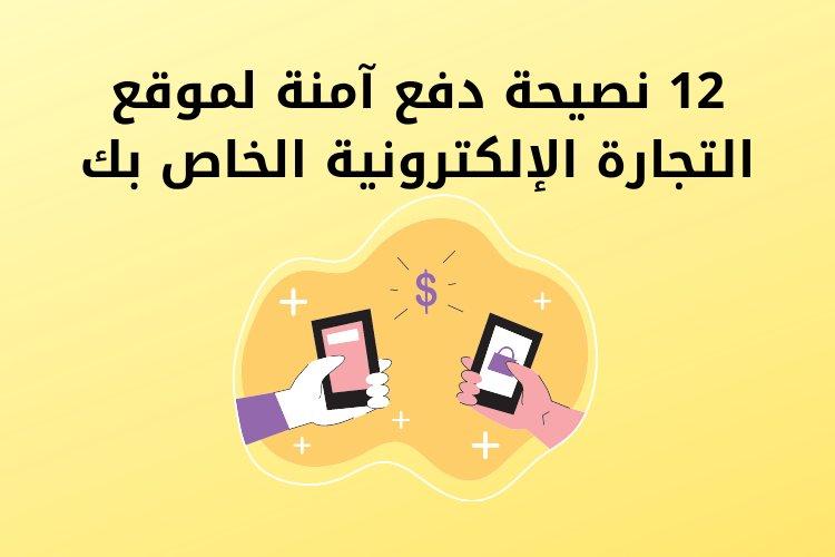 12 نصيحة دفع آمنة لموقع التجارة الإلكترونية الخاص بك