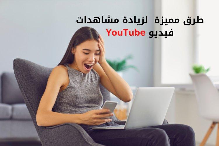 طرق مميزة  لزيادة مشاهدات فيديو YouTube