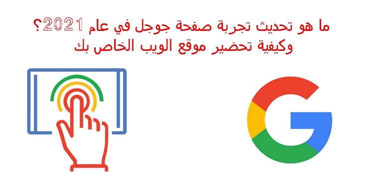 ما هو تحديث تجربة صفحة Google في عام 2021؟ وكيفية تحضير موقع الويب الخاص بك