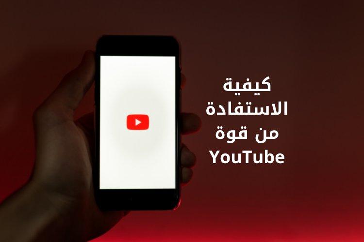 كيفية الاستفادة من قوة YouTube
