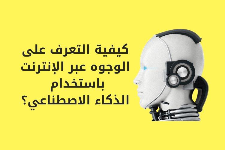 كيفية التعرف على الوجوه عبر الإنترنت باستخدام الذكاء الاصطناعي؟