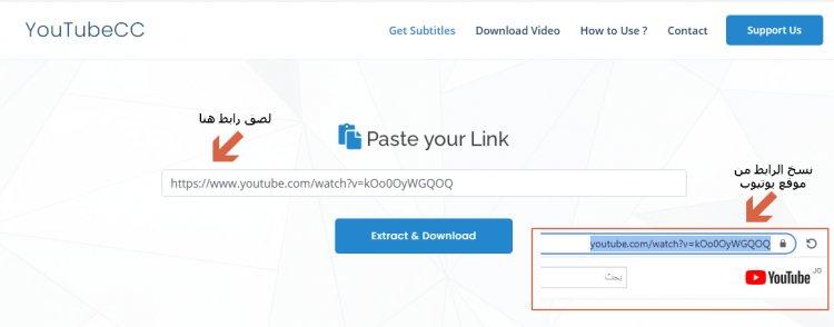 تحويل مقطع يوتيوب إلى نص مكتوب خطوة 2
