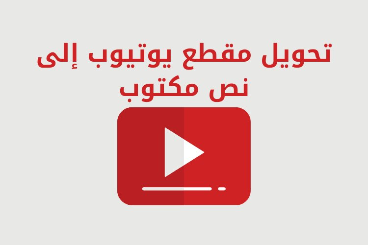 ما هي أفضل طريقة لتحويل فيديو يوتيوب إلى نص مكتوب؟