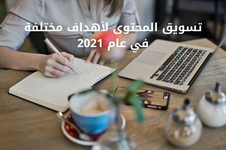 تسويق المحتوى لأهداف مختلفة في عام 2021