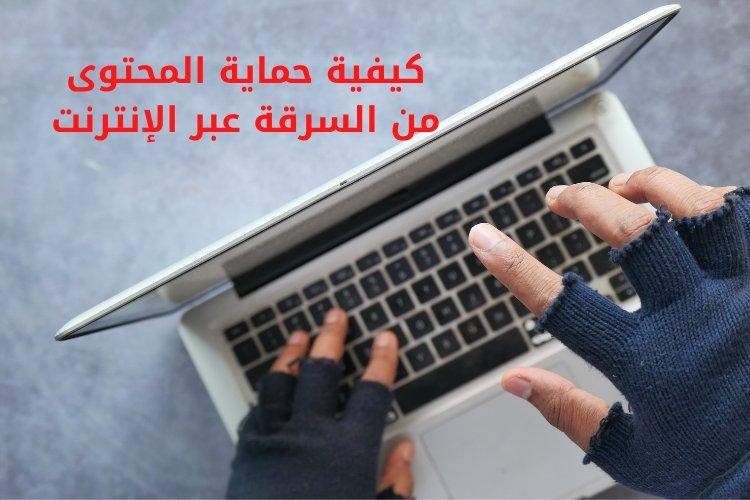 كيفية حماية المحتوى من السرقة عبر الإنترنت