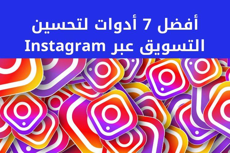 أفضل 7 أدوات لتحسين التسويق عبر Instagram