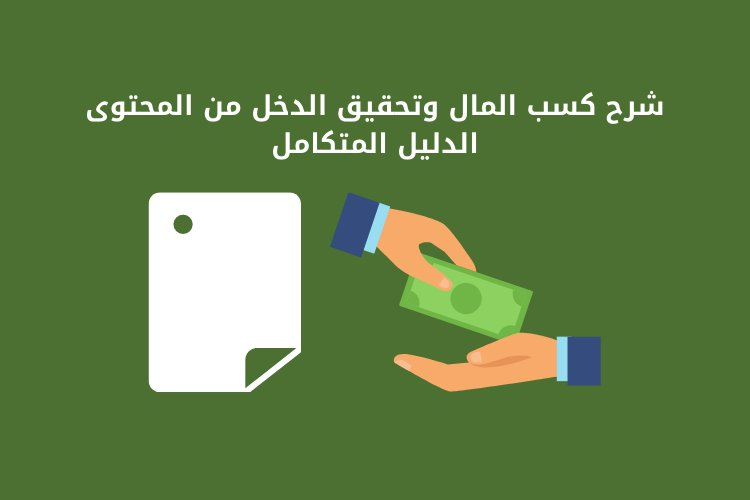 شرح كسب المال وتحقيق الدخل من المحتوى: الدليل المتكامل
