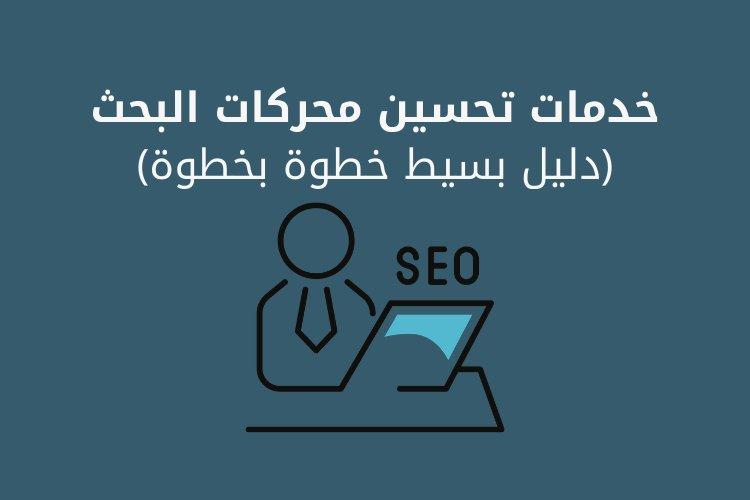 خدمات تحسين محركات البحث على الويب (دليل بسيط خطوة بخطوة)