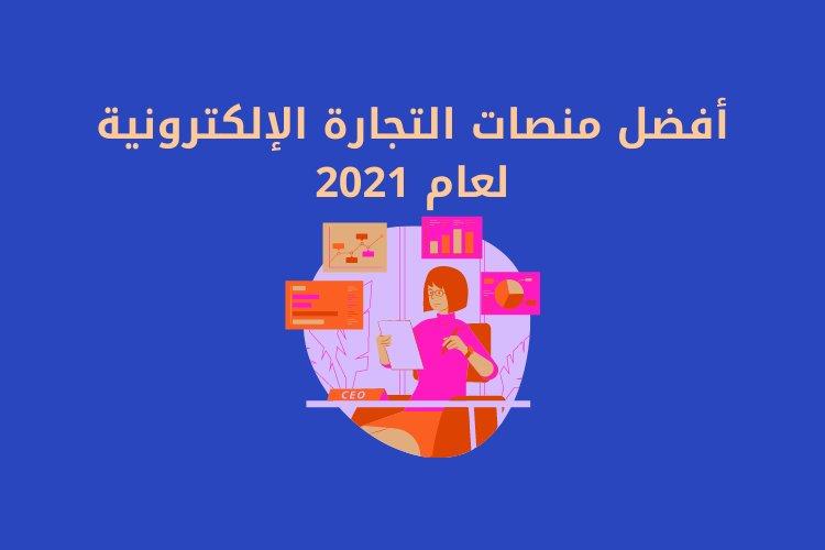 7 من أفضل منصات التجارة الإلكترونية التي يجب مراعاتها لعملك في عام 2021