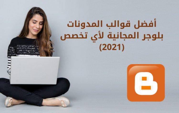 11 من أفضل قوالب المدونات بلوجر المجانية لأي تخصص (2021)