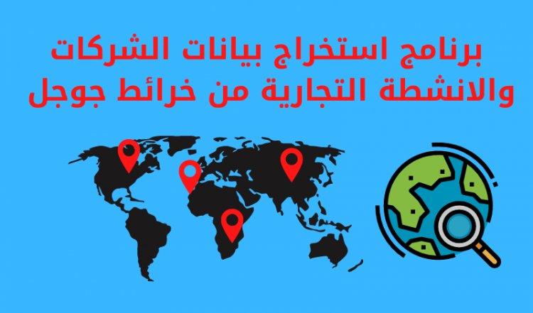 برنامج استخراج  بيانات الشركات والأنشطة التجارية من خرائط جوجل